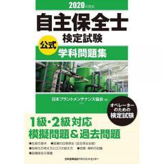 自主保全士検定試験公式学科問題集 オペレーターのための検定試験 2020年度版/日本プラントメンテナンス協会