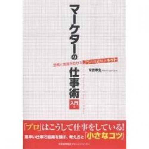 マーケターの仕事術 思考と実務を助ける25の問題解決キット 入門編/末吉孝生