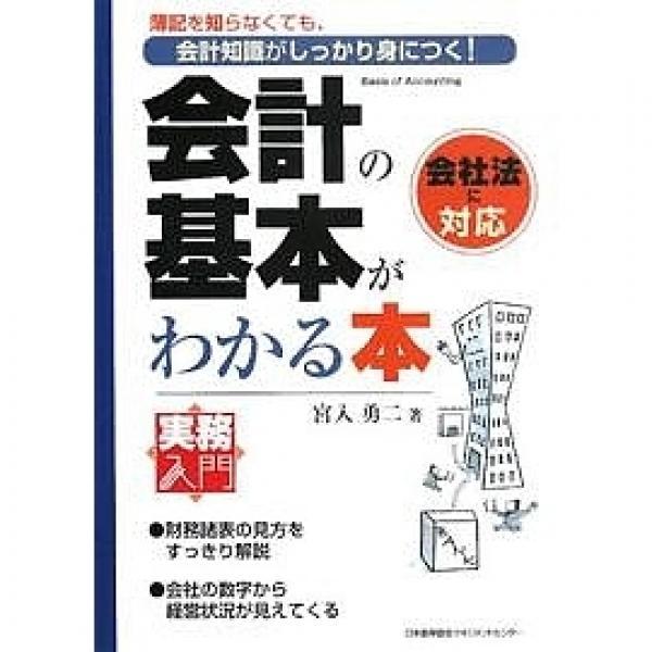会計の基本がわかる本 簿記を知らなくても、会計知識がしっかり身につく! 会社法に対応/宮入勇二