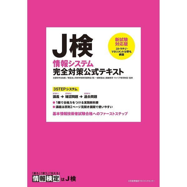 J検情報システム完全対策公式テキスト 文部科学省後援 〔2009〕新試験対応版