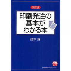 印刷発注の基本がわかる本/藤本隆