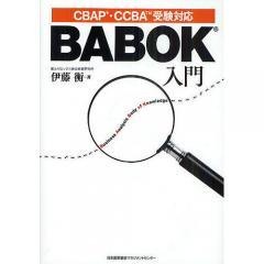 BABOK入門 CBAP・CCBA受験対応/伊藤衡