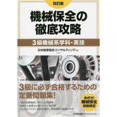 機械保全の徹底攻略3級機械系学科・実技/日本能率協会コンサルティング