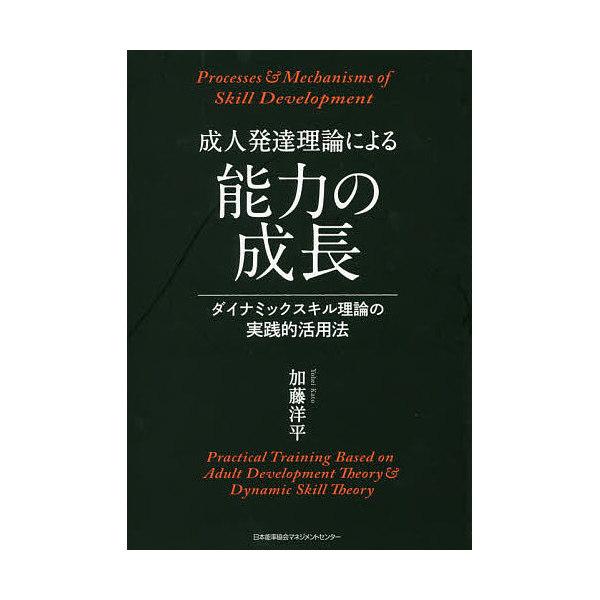 成人発達理論による能力の成長 ダイナミックスキル理論の実践的活用法/加藤洋平