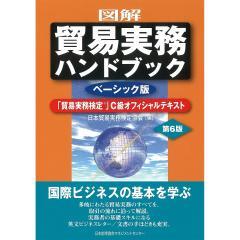 図解貿易実務ハンドブック 「貿易実務検定」C級オフィシャルテキスト ベーシック版/日本貿易実務検定協会