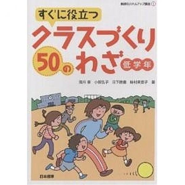 すぐに役立つクラスづくり50のわざ 低学年/滝井章