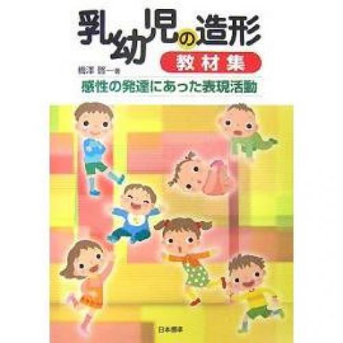 乳幼児の造形教材集 感性の発達にあった表現活動/梅澤啓一