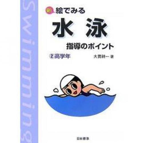 新絵でみる水泳指導のポイント 2/大貫耕一