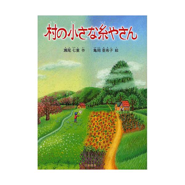 村の小さな糸やさん/瀬尾七重/亀岡亜希子
