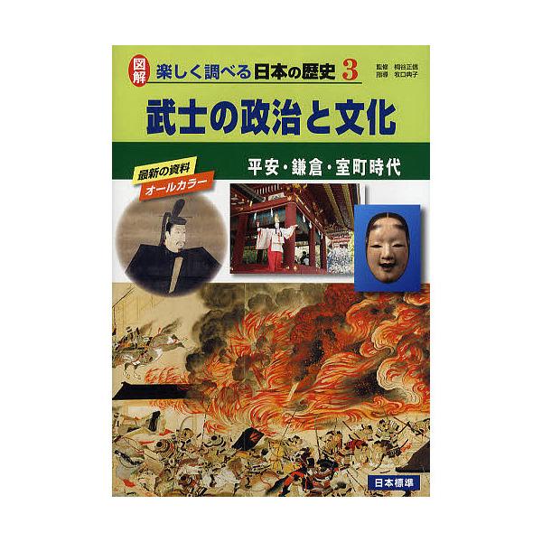 図解楽しく調べる日本の歴史 3/桐谷正信