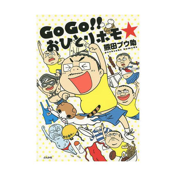 GoGo!!おひとりホモ☆/熊田プウ助