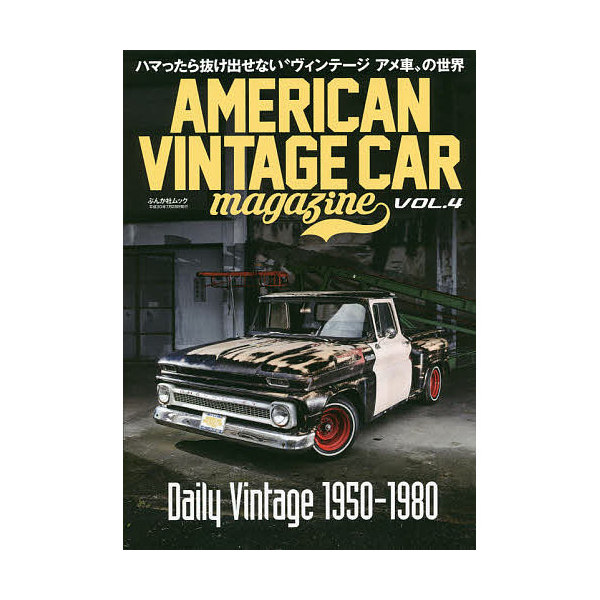 AMERICAN VINTAGE CAR magazine VOL.4