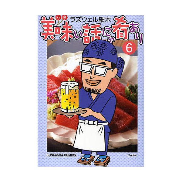 美味い話にゃ肴あり 6/ラズウェル細木