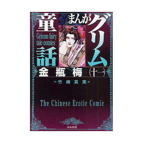 まんがグリム童話 金瓶梅11/竹崎真実