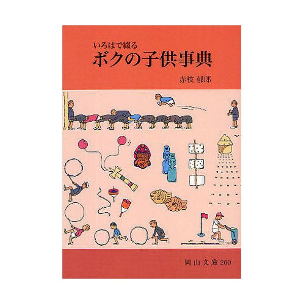 いろはで綴るボクの子供事典/赤枝郁郎