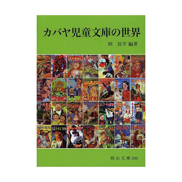 カバヤ児童文庫の世界/岡長平