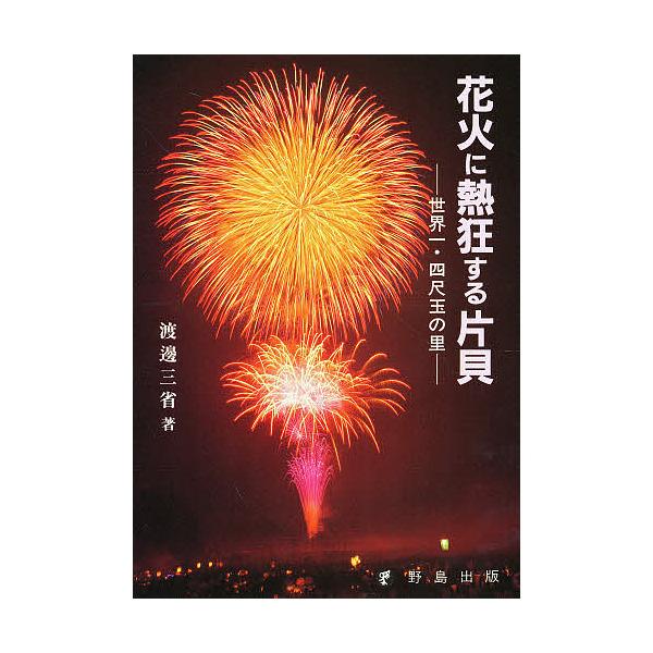 花火に熱狂する片貝 世界一・四尺玉の里/渡辺三省