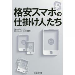 格安スマホの仕掛け人たち/テレコムインサイド/日経コミュニケーション編集部