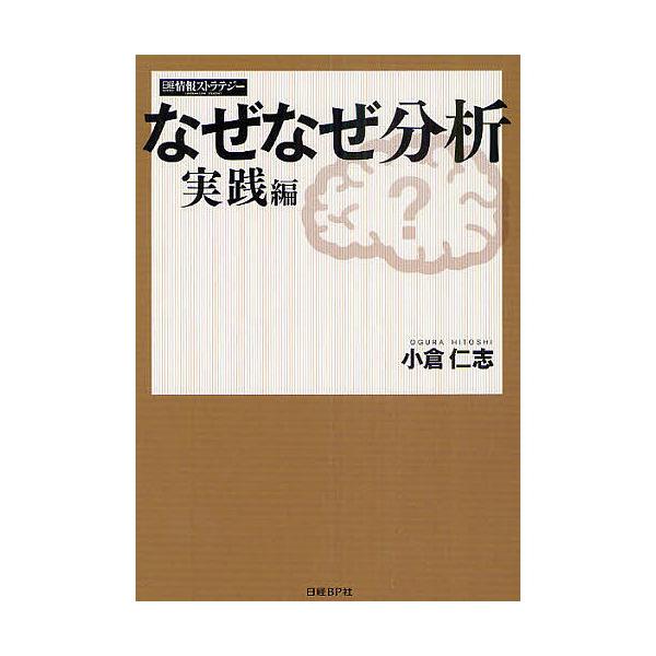 なぜなぜ分析 実践編/小倉仁志/日経情報ストラテジー
