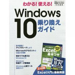わかる!使える!Windows10乗り換えガイド