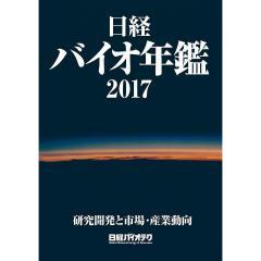 日経バイオ年鑑 研究開発と市場・産業動向 2017/日経バイオテク