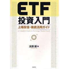 ETF投資入門 上場投信・徹底活用ガイド/太田創