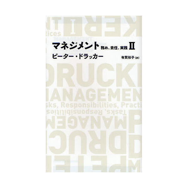 マネジメント 務め、責任、実践 2/ピーター・ドラッカー/有賀裕子