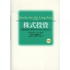 株式投資 長期投資で成功するための完全ガイド/ジェレミー・シーゲル/石川由美子