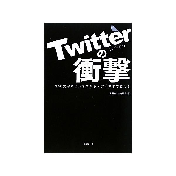 Twitterの衝撃 140文字がビジネスからメディアまで変える/日経BP社出版局/枝洋樹
