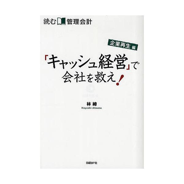 読む管理会計 企業再生編/林總