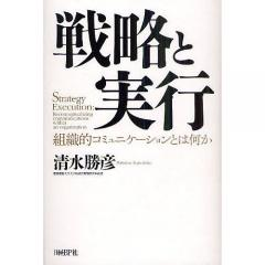 戦略と実行 組織的コミュニケーションとは何か/清水勝彦
