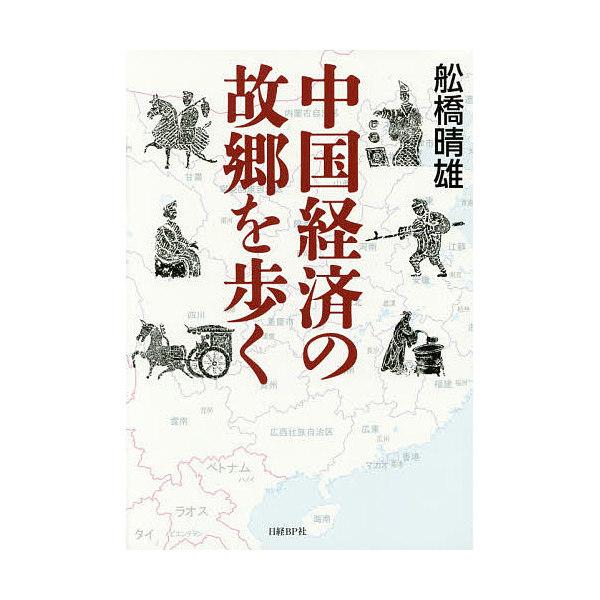 中国経済の故郷を歩く/舩橋晴雄