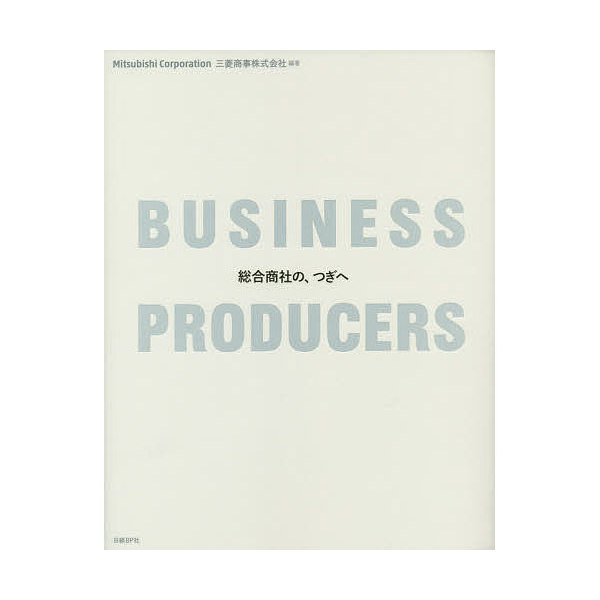BUSINESS PRODUCERS 総合商社の、つぎへ/三菱商事株式会社