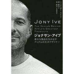 ジョナサン・アイブ 偉大な製品を生み出すアップルの天才デザイナー/リーアンダー・ケイニー/関美和
