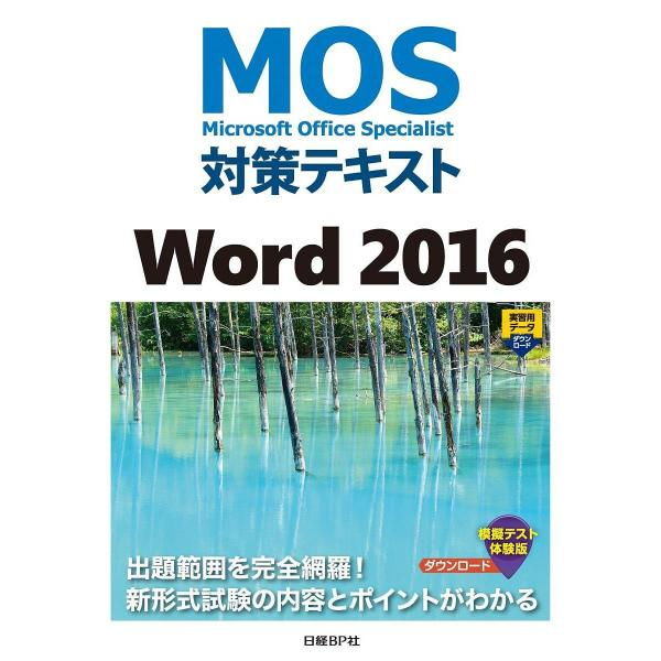 MOS対策テキストWord 2016 Microsoft Office Specialist/佐藤薫