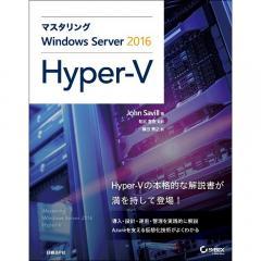 マスタリングWindows Server 2016 Hyper‐V/JohnSavill/知北直宏/横田秀之