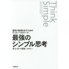最強のシンプル思考 最高の結果を出すためのたった一つのルール/ケン・シーガル/大熊希美