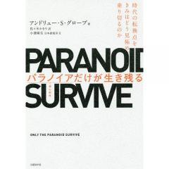 パラノイアだけが生き残る 時代の転換点をきみはどう見極め、乗り切るのか/アンドリュー・S・グローブ/佐々木かをり