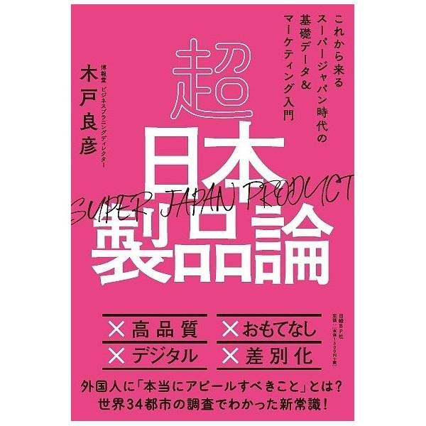 超日本製品論 これから来るスーパージャパン時代の基礎データ&マーケティング入門/木戸良彦
