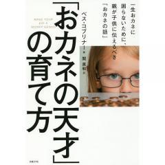 「おカネの天才」の育て方 一生おカネに困らないために、親が子供に伝えるべき「おカネの話」/ベス・コブリナー/関美和