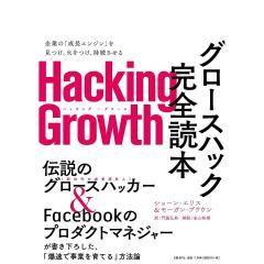 Hacking Growth グロースハック完全読本 企業の「成長エンジン」を見つけ、火をつけ、持続させる/ショーン・エリス/モーガン・ブラウン