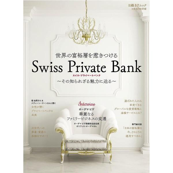世界の富裕層を惹きつけるスイス・プライベートバンク/日経BP総研