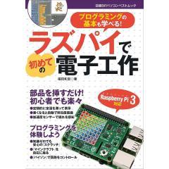 ラズパイで初めての電子工作 プログラミングの基本も学べる!/福田和宏