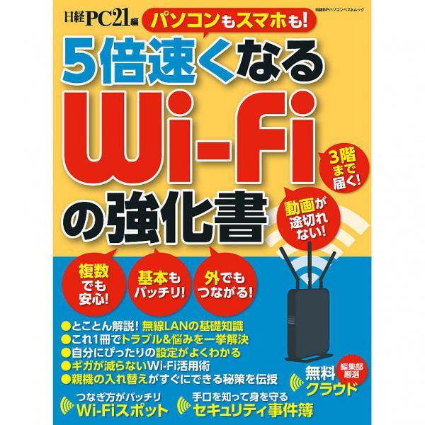5倍速くなるWi‐Fiの強化書 パソコンもスマホも!/日経PC21