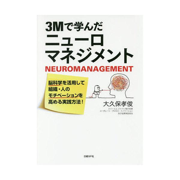 3Mで学んだニューロマネジメント 脳科学を活用して組織・人のモチベーションを高める実践方法!/大久保孝俊