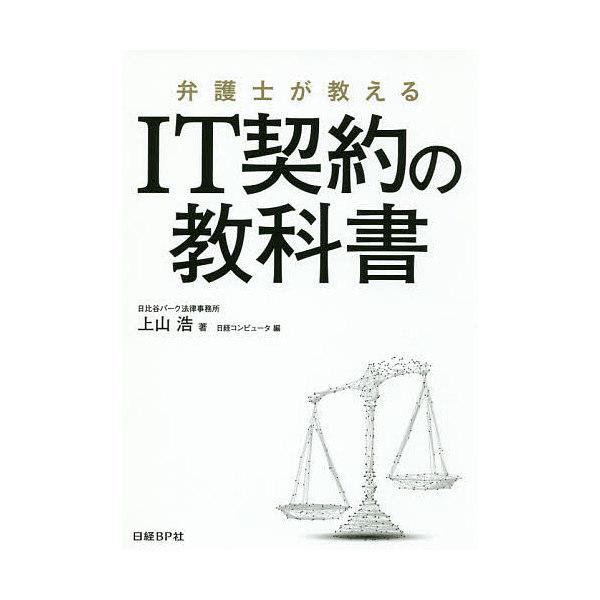 弁護士が教えるIT契約の教科書/上山浩/日経コンピュータ