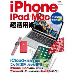 iPhone/iPad/Mac超活用術 アップル製品連携の極意