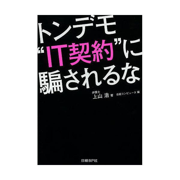 """トンデモ""""IT契約""""に騙されるな/上山浩/日経コンピュータ"""