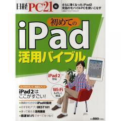 初めてのiPad活用バイブル iPad2はここがすごい!/日経PC21