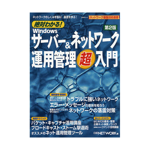 絶対わかる!Winサーバー&ネット 2版/日経NETWORK